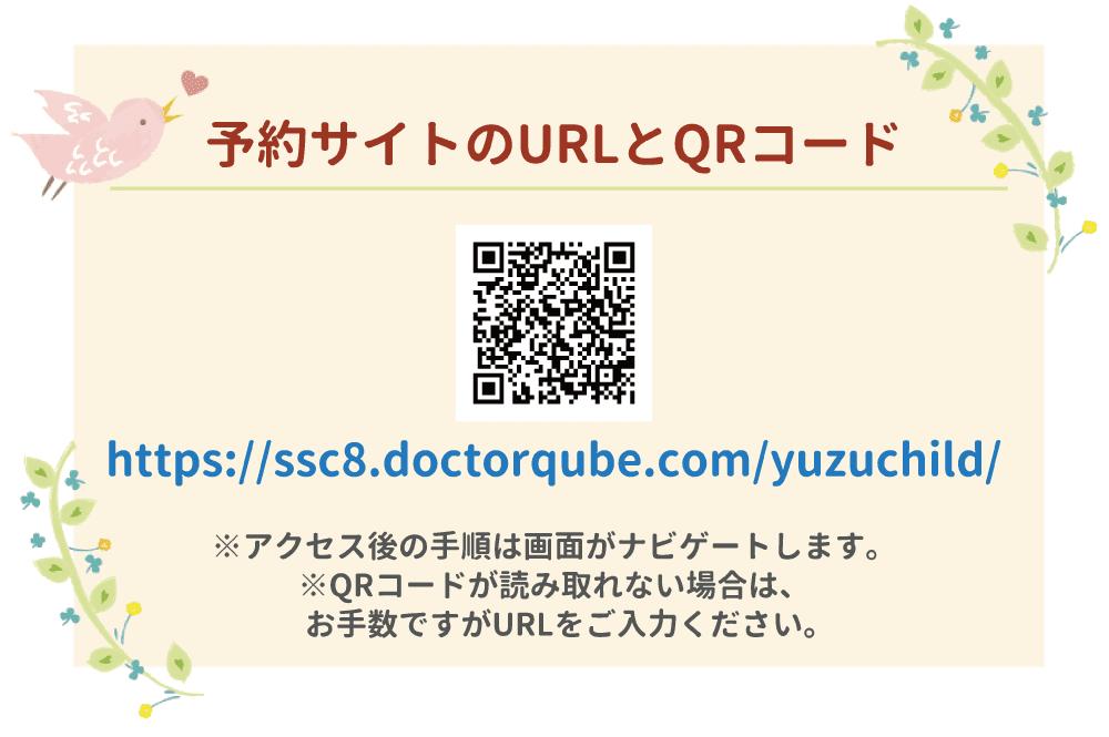 ゆずっ子クリニック予約QRコード