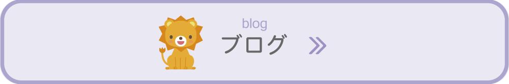 藤沢ゆずっ子クリニック ブログ